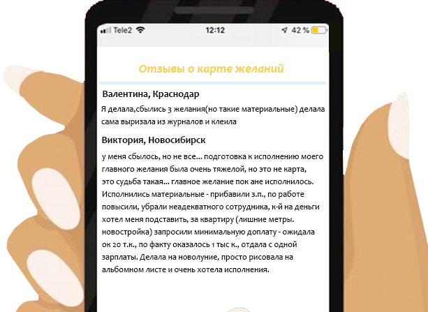 karta-jel1